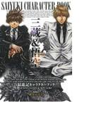 最遊記キャラクターブック三蔵&悟空 (ZERO−SUM COMICS)