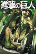進撃の巨人 7 (講談社コミックスマガジン Shonen Magazine Comics)(少年マガジンKC)