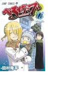 べるぜバブ 16 たつみさん (ジャンプ・コミックス)(ジャンプコミックス)