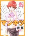マンキツ 4 (ヤングジャンプ・コミックスGJ)