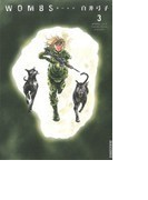 WOMBS 3 (IKKI COMIX)(IKKI コミックス)
