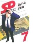 SP警視庁警備部警護課第四係 7 (ビッグスピリッツコミックススペシャル)