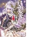 学園革命伝ミツルギなかよし 3 (ヤングガンガンコミックス)(ヤングガンガンコミックス)