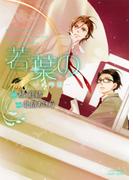 若葉の−少年期− (ミリオンコミックス)(ミリオンコミックス)