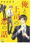 俺と上司の恋の話 (NICHIBUN COMICS KAREN COMICS)(NICHIBUN COMICS)
