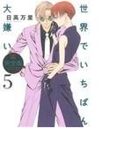 世界でいちばん大嫌い 5 完全版 (花とゆめコミックススペシャル)(花とゆめコミックス)