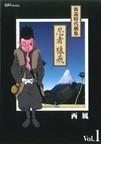 新説時代劇集忍者猿飛 1 (SP comics)