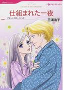 仕組まれた一夜 (ハーレクインコミックス Pure Romance)(ハーレクインコミックス)