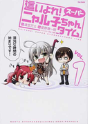 這いよれ!スーパーニャル子ちゃんタイム VOL.1 (Flex Comix)(Flex Comix(フレックスコミックス))
