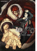 Fate/Zero 3 (角川コミックス・エース)(角川コミックス・エース)