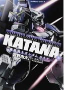 機動戦士ガンダムカタナ 5 (角川コミックス・エース)(角川コミックス・エース)