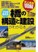 プロが教える橋の構造と建設がわかる本 計画、設計から、基礎、橋脚、架設などの工事 構造、工法、維持までさまざまな橋を実例で解説!