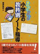 見やすくきれいな小学生の教科別ノート指導