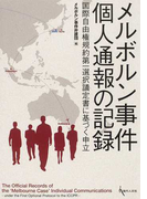 メルボルン事件個人通報の記録 国際自由権規約第一選択議定書に基づく申立