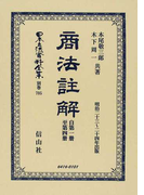 日本立法資料全集 別巻705 商法註解
