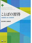 ことばの習得 母語獲得と第二言語習得