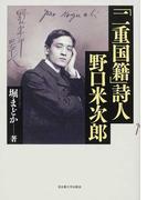 「二重国籍」詩人野口米次郎