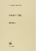 日本語の「主題」 (ひつじ研究叢書)
