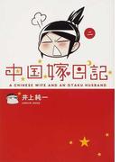 中国嫁日記 2