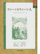 ウィーンとウィーン人 (中央大学人文科学研究所翻訳叢書)