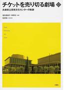 チケットを売り切る劇場 兵庫県立芸術文化センターの軌跡 (文化とまちづくり叢書)