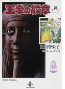 王家の紋章 20 (秋田文庫)(秋田文庫)