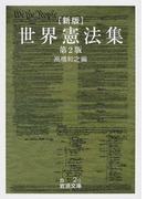 世界憲法集 新版 第2版