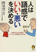 人は語感で「いい・悪い」を決める 気持ちを上げる言葉イラッとくる言葉がわかる本 (KAWADE夢文庫)(KAWADE夢文庫)