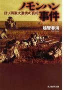 ノモンハン事件 日ソ両軍大激突の真相 (光人社NF文庫)(光人社NF文庫)