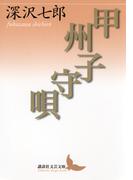 甲州子守唄 (講談社文芸文庫)(講談社文芸文庫)