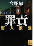 罪責 潜入捜査 (実業之日本社文庫 潜入捜査)(実業之日本社文庫)