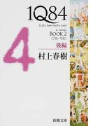1Q84 a novel BOOK2後編 7月−9月 (新潮文庫)(新潮文庫)