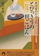 寿司屋のかみさんとびっきりの朝ごはん 今日は何を食べよう…? (青春文庫)(青春文庫)