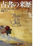 古書の来歴 上 (RHブックス+プラス)