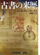古書の来歴 下 (RHブックス+プラス)