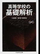 高等学校の基礎解析 三省堂版教科書・指導資料 (ちくま学芸文庫 Math & Science)