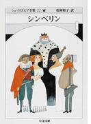 シェイクスピア全集 22 シンベリン (ちくま文庫)(ちくま文庫)
