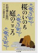 桜のいのち庭のこころ (ちくま文庫)(ちくま文庫)