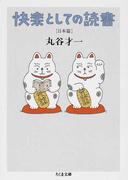 快楽としての読書 日本篇 (ちくま文庫)(ちくま文庫)