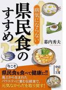 病気にならない県民食のすすめ (中経の文庫)(中経の文庫)