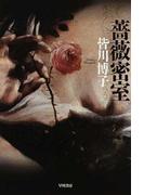 薔薇密室 (ハヤカワ文庫 JA)(ハヤカワ文庫 JA)