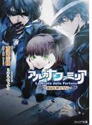 アルカナ・ファミリア 2 運命を廻す少女 (フィリア文庫)(フィリア文庫)