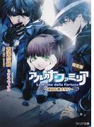 アルカナ・ファミリア 限定版 2 運命を廻す少女 (フィリア文庫)(フィリア文庫)