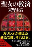 聖女の救済 (文春文庫 ガリレオ)(文春文庫)