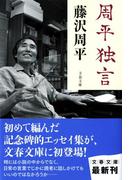 周平独言 (文春文庫)(文春文庫)