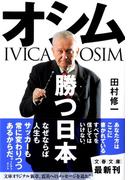 オシム勝つ日本 (文春文庫)(文春文庫)