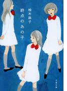 終点のあの子 (文春文庫)(文春文庫)