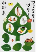 ファミリーツリー (ポプラ文庫)(ポプラ文庫)