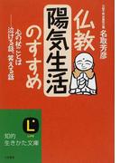 仏教陽気生活のすすめ 心の杖ことば−泣ける話、笑える話 (知的生きかた文庫 LIFE)