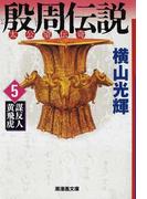 殷周伝説 太公望伝奇 5 謀反人黄飛虎 (潮漫画文庫)(潮漫画文庫)